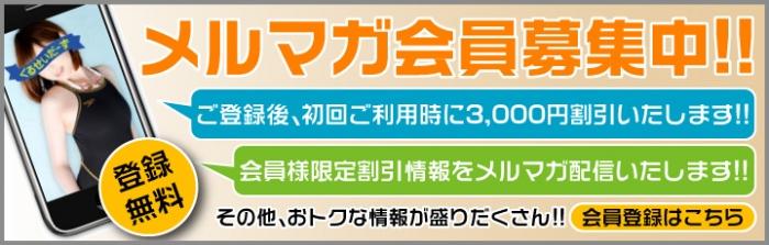 2度目の登録もOK!メルマガ会員登録割☆アゲイン!!